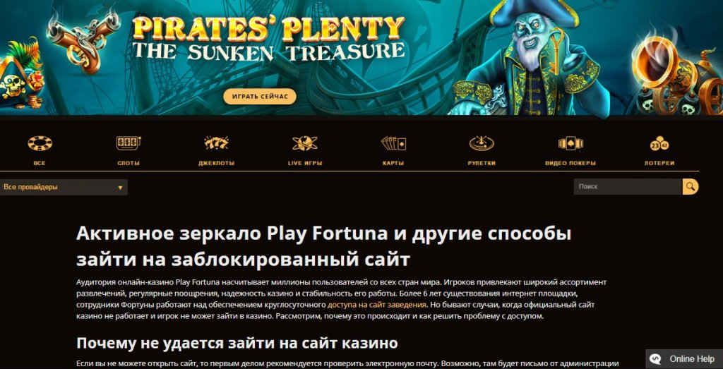 play-fortuna-official-site-zerkalo