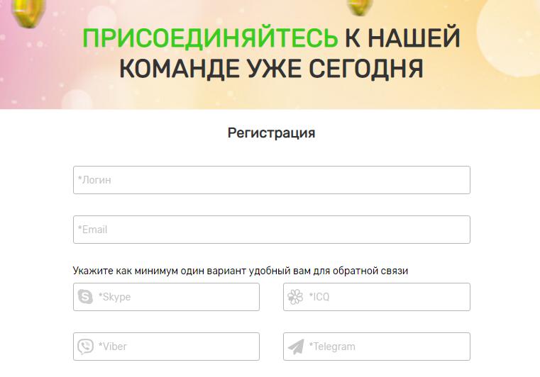 registraciya-v-partnerskoy-programme