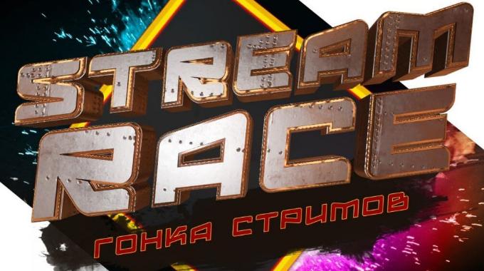 stream-race